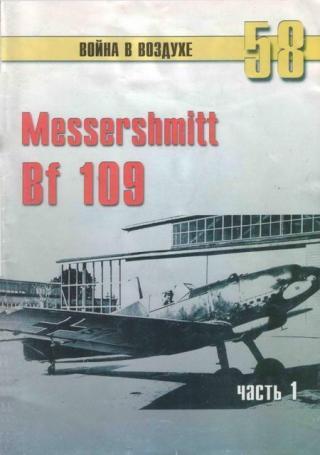 Messerschmitt Bf 109 Часть 1