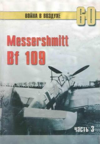 Messerschmitt Bf 109 часть 3