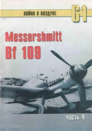 Messerschmitt Bf 109 Часть 4