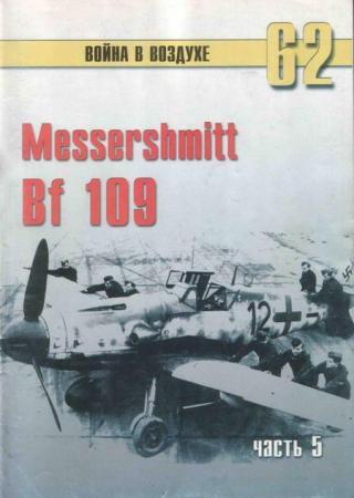 Messerschmitt Bf 109 Часть 5