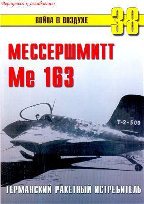 Мессершмитт Me 163. Германский ракетный истребитель