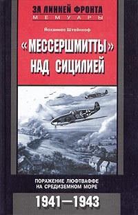 «Мессершмитты» над Сицилией. Поражение люфтваффе на Средиземном море. 1941-1943 [litres]
