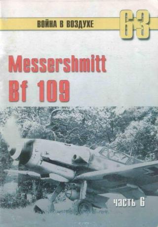 Messtrstlnitt Bf 109 Часть 6