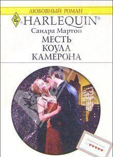 Месть Коула Камерона
