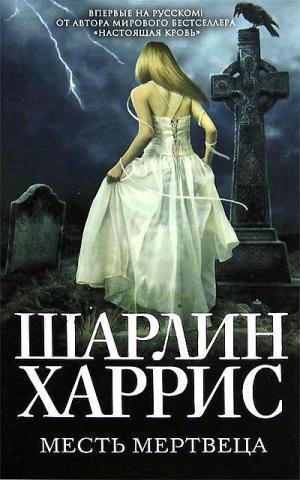 Месть мертвеца