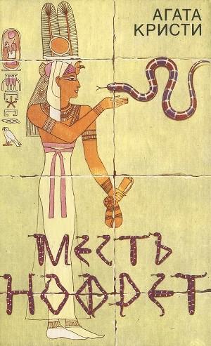Месть Нофрет (сборник)