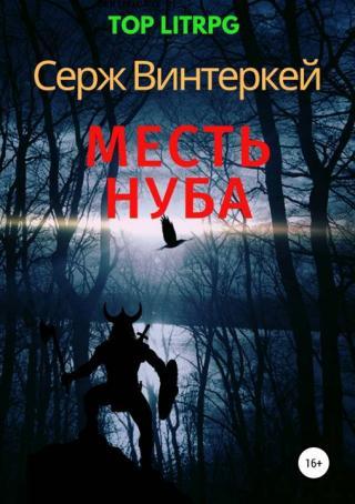 Месть нуба [publisher: SelfPub.ru]