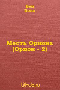 Месть Ориона (Орион - 2)