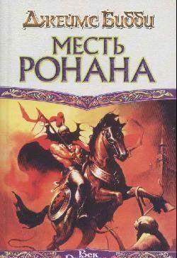 Месть Ронана (пер. М.Кондратьев)