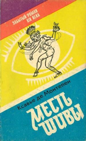Месть Шивы (Индийские тайны с их кознями и преступлениями) Книга 1