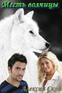 Месть волчицы