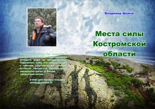 Места силы Костромской области