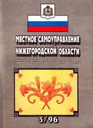 Местное самоуправление Нижегородской области №3/1996 год