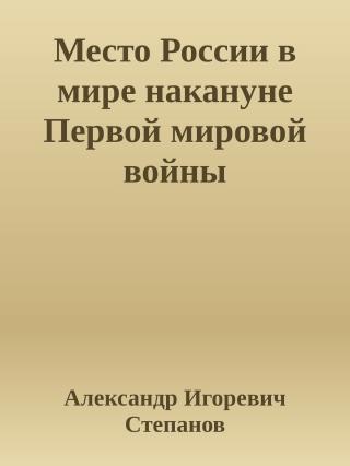 Место России в мире накануне Первой мировой войны [calibre 3.29.0]