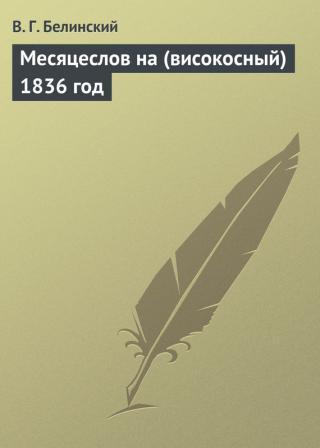 Месяцеслов на (високосный) 1836 год