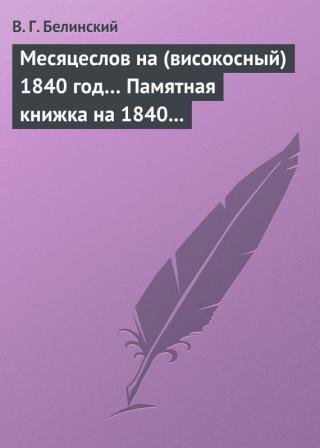 Месяцеслов на (високосный) 1840 год… Памятная книжка на 1840 год