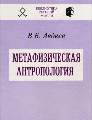 Метафизическая антропология