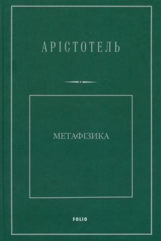 Метафізика