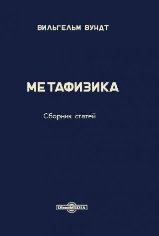 Метафизика