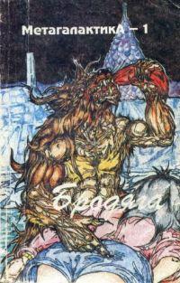 Метагалактика 1993 № 1