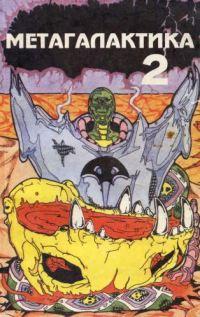 Метагалактика 1993 № 2