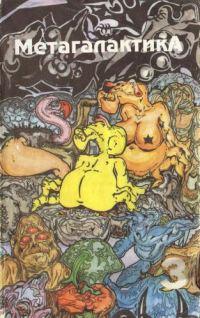 Метагалактика 1993 № 3