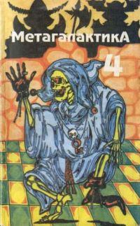 Метагалактика 1993 № 4