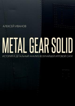 METAL GEAR SOLID. История и детальный анализ величайшей игровой саги