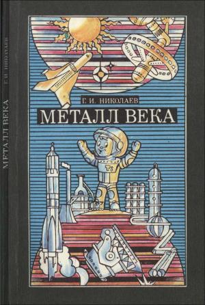 Металл Века