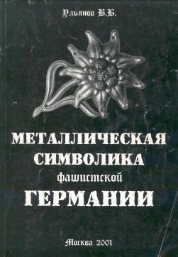 Металлическая символика фашистской Германии