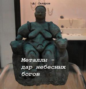 Металлы - дар небесных богов