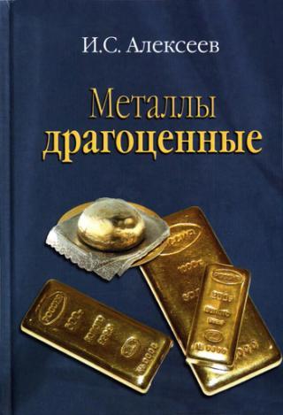 Металлы драгоценные