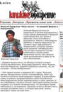 Метаметафора Константина Кедрова