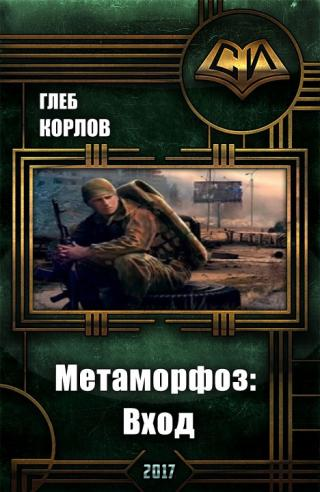 Метаморфоз: Вход