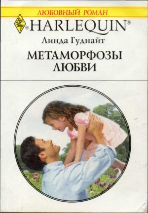 Метаморфозы любви