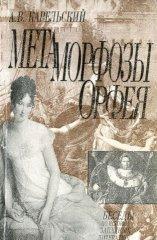 Метаморфозы Орфея. Том 1.  Французская литература XIX века