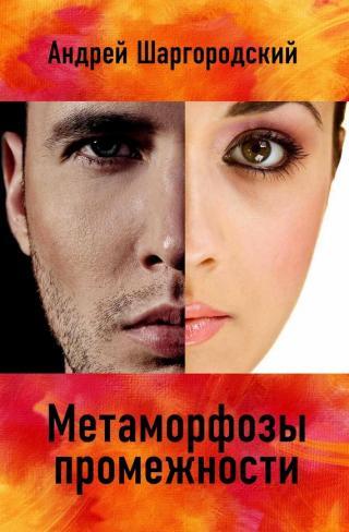 Метаморфозы промежности [сборник]