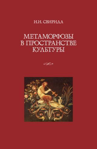 Метаморфозы в пространстве культуры