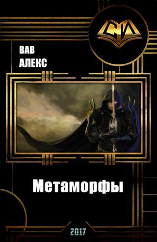 Метаморфы / Дезинфектор - Красная зона (СИ)