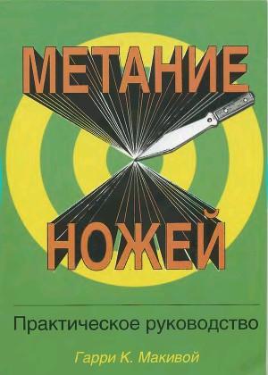 Метание ножей. Практическое руководство