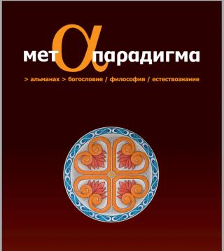 Метапарадигма - 9