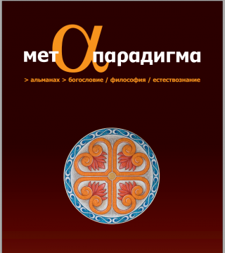 Метапарадигма -1
