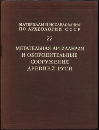 Метательная артиллерия и оборонительные сооружения Древней Руси