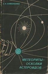Метеориты - осколки астероидов