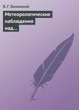 Метеорологические наблюдения над современною русскою литературою
