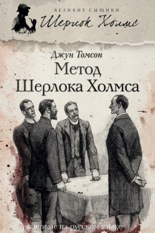 Метод Шерлока Холмса (сборник)