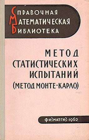 Метод статистических испытаний (Монте-Карло)