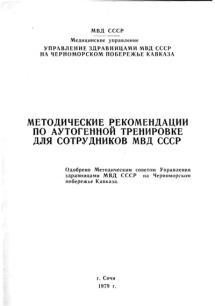 Методические рекомендации по аутогенной тренировке для сотрудников МВД СССР