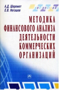 Методика финансового анализа деятельности коммерческих организаций