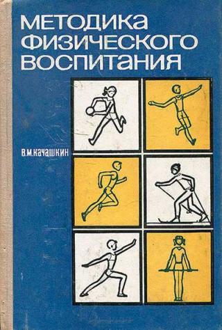 Методика физического воспитания